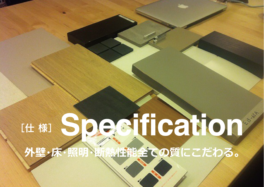 Specification 仕様